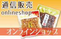 誠味屋本店の商品を購入するなら、誠味オンラインショップ